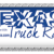 Texas Truck Racks Icon